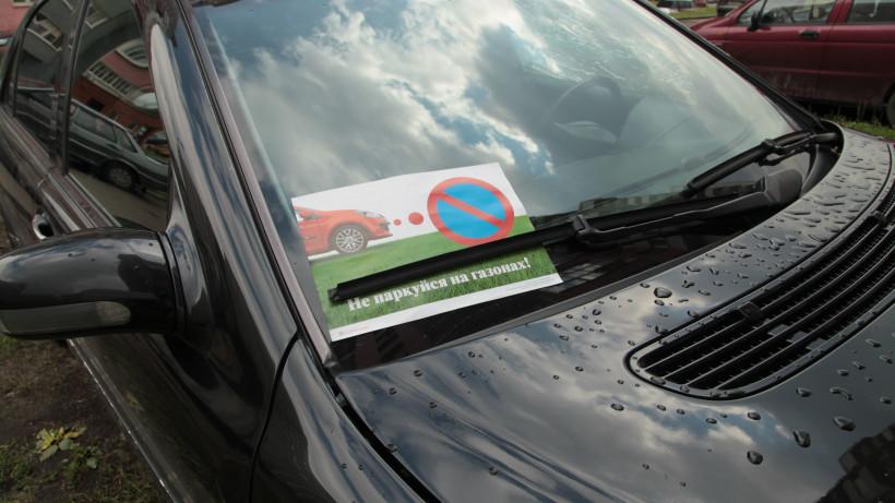 Более 150 случаев парковки на газонах пресек Госадмтехнадзор за неделю