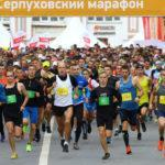 Более 2000 человек вышли на старт Серпуховского марафона