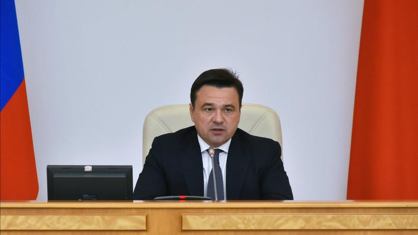 Губернатор назвал главные инвестиционные проекты в Подмосковье