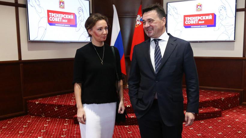 Губернатор открыл первое заседание Тренерского совета Подмосковья