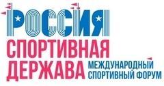 Итоги VIII Международного форума «Россия – спортивная держава»