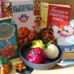 Книжная выставка «Кулинарный калейдоскоп»