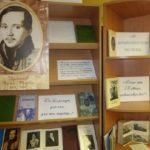 Книжная выставка «Поэт другой эпохи»