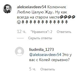 """Колюнчик, люблю. Целую. Жду."": Навка случайно ""засветила"" тайного ""любовника"" Баскова"