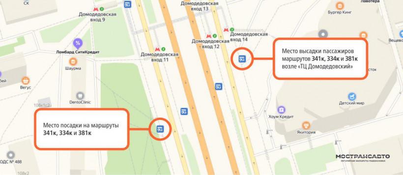 Конечную остановку 3 маршрутов автобусов перенесут от метро «Красногвардейская» к «Домодедовской»