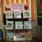 Литературное путешествие «Волшебная страна Волкова»