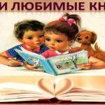 «Любимые книги, любимые герои»