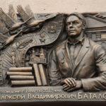 Мемориальную доску Алексею Баталову открыли в Москве
