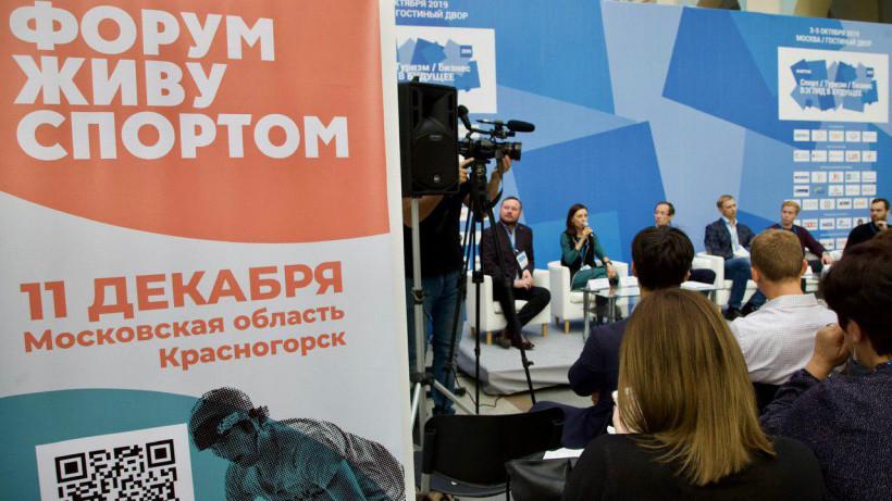 Международный форум «Живу спортом» пройдет в Московской области