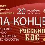 Международный молодежный фестиваль-конкурс вокального искусства «Русский бас» завершится гала-концертом