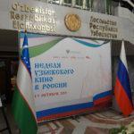 Министр культуры РФ и Посол Узбекистана в РФ открыли Дни узбекского кино в России