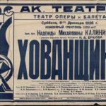 Музей музыки представит выставку об оперном наследии Мусоргского и Римского-Корсакова в Венгрии