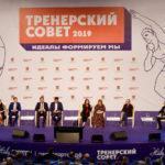 На Тренерском совете Московской области обсудили современные проблемы наставничества в спорте