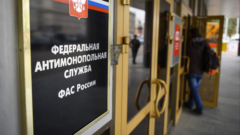 Областное УФАС оштрафовало «Дими-Центр» на 2,9 млн рублей за участие в картельном сговоре