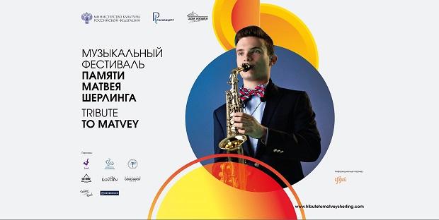 Открытие Международного фестиваля Tribute to Matvey