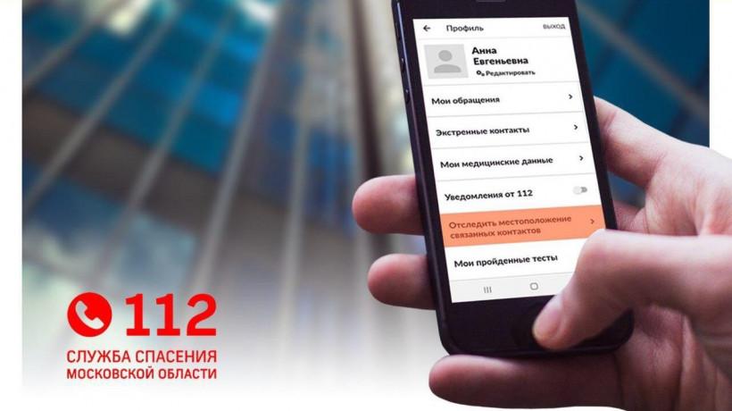 Отследить местоположение родных и близких можно в приложении системы-112