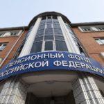 Пенсионные эксперименты в России продолжаются