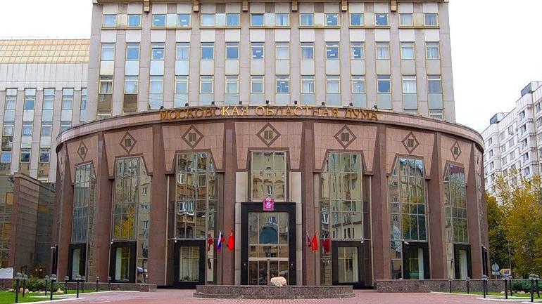 Проект бюджета Подмосковья на 2020 год на плановый период 2021-2022 года направили в Мособлдуму