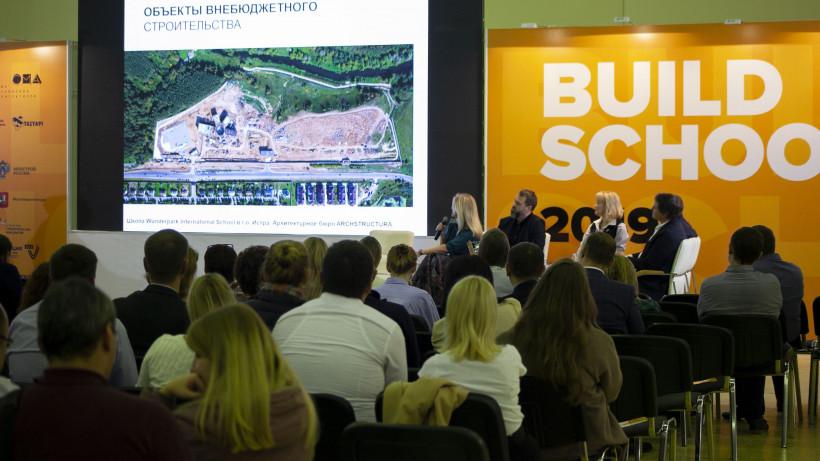 Проектирование подмосковных школ обсудили на выставке Build School 2019