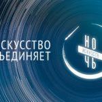 """Седьмая всероссийская """"Ночь искусств"""" 2019 состоится накануне Дня народного единства"""