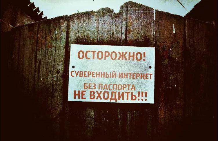 суверенный рунет