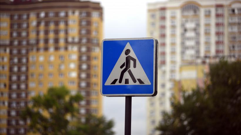 Свыше 1,1 тыс. дорожных знаков заменили в Люберцах с начала года