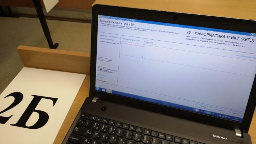 Тренировочный ЕГЭ по информатике написали почти 900 подмосковных школьников