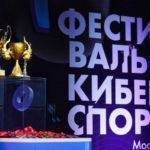 В Люберцах стали известны победители второго подмосковного Фестиваля киберспорта