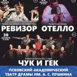 Великий Новгород примет Всероссийскую театральную эстафету от Пскова 29 октября