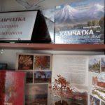 Выставка «Камчатка глазами художников»
