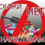 Акция «Скажем наркотикам-нет!»