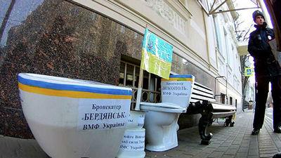 Активисты несут унитазы к посольству Украины взамен исчезнувших с кораблей