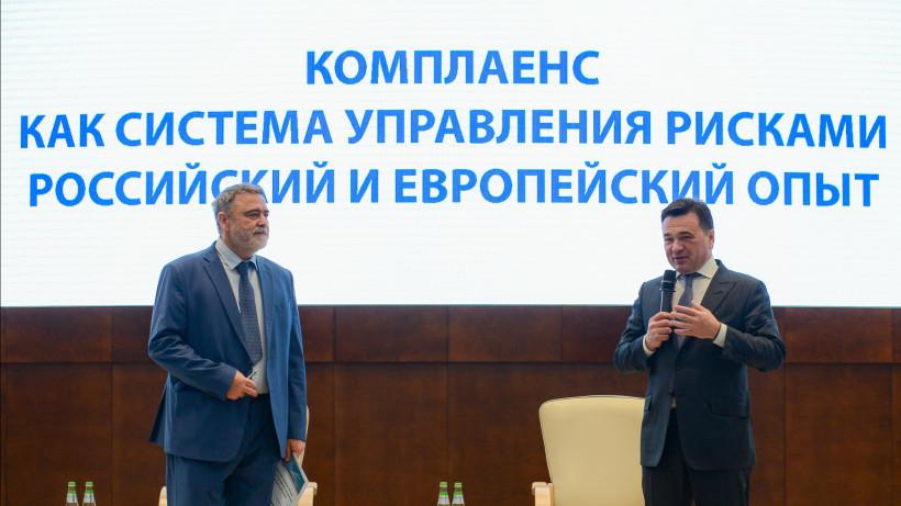 Андрей Воробьев и Игорь Артемьев открыли конференцию по развитию системы комплаенса