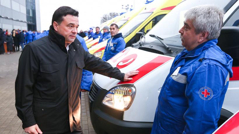 Андрей Воробьев вручил заведующим Подмосковных станций скорой помощи ключи от новых машин