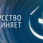 Более 30 прямых трансляций из музеев, театров, библиотек и филармоний пройдет на Культуре.рф в рамках «Ночи искусств»