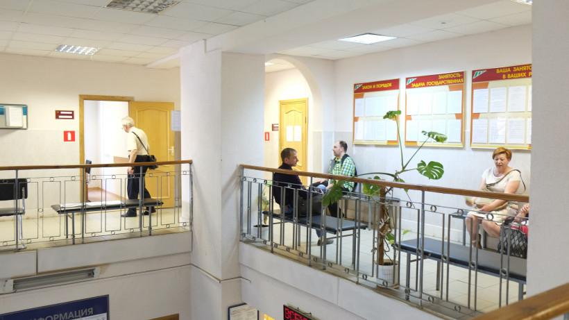 Более 52 тысяч жителей Подмосковья трудоустроились через службу занятости с начала года