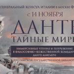 Цикл иммерсивных чтений «Божественной комедии» Данте стартует в РГБ 14 ноября