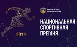 Дан старт народному голосованию Национальной спортивной премии – 2019
