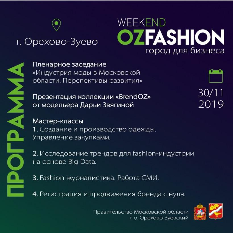 Деловой форум индустрии моды