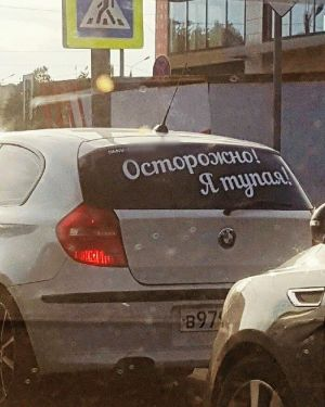 Девушка насмешила пользователей «честной» наклейкой на авто