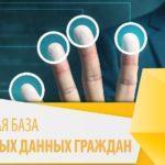 Цифровая база граждан РФ признана опасной