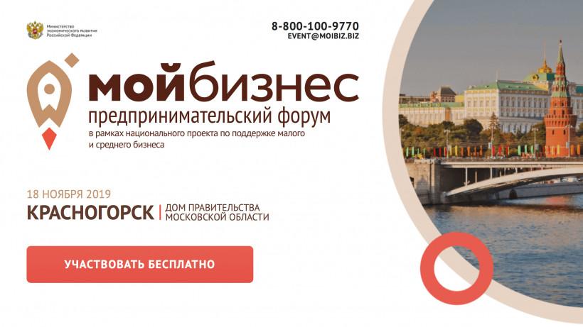 Форум «Мой бизнес» в Московской области пройдет 18 ноября