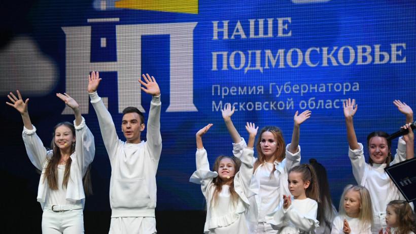 """Церемония награждения премии """"Наше Подмосковье"""""""