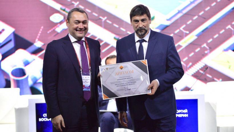 Подмосковье получило диплом Минтранса РФ за обеспечение безопасности дорожного движения