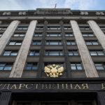 Госдума РФ поддержала законопроект о маркировке ценных музыкальных инструментов для временного вывоза из России