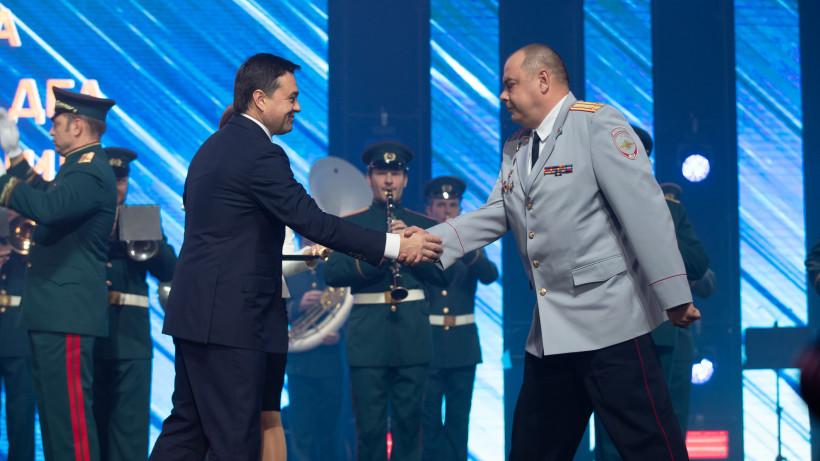Губернатор поздравил сотрудников МВД Московской области с профессиональным праздником
