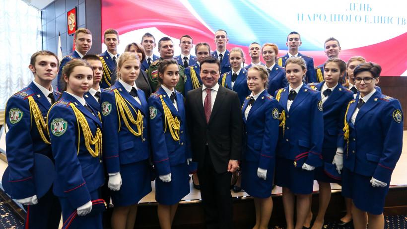 Губернатор поздравил жителей региона с Днем народного единства и вручил награды
