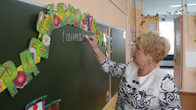 Итоги школьного этапа конкурса «Любимый учитель» подвели в Московской области