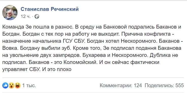 «Команда Зе пошла вразнос»: начальник СБУ выбил зуб главе офиса Зеленского