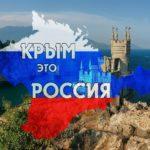 Американцы признали Крым российской территорией